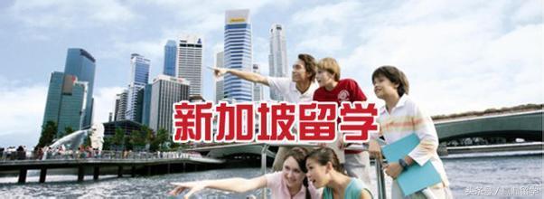 [新聞] 新加坡留學移民有哪些優勢